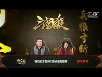 wca2015三国杀秋季赛-第二轮02..