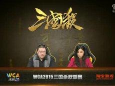 WCA2015三国杀秋季赛-第二轮02月赛#3