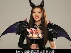 林志玲代言手游《魔灵幻想》11.25全平台上线