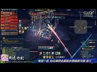 【剑灵七彩】全服首杀黑暗摩天楼老三 矛盾将军