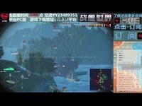 【战舰世界】首测激情试玩直播回顾-原创 热推内容
