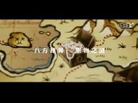 《夺宝奇兵》资料片全新改版预告