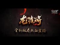 《龙门虎将》全新资料片