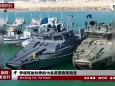 伊朗曝扣押美巡逻艇画面:美军双手抱头跪地