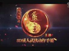 《画江湖之灵主》1月28Ios版上线