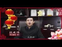 《天衍录》研发团队新春祝福视频