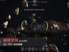 17173新游尝鲜坊《破碎空间》试玩2016.2.26