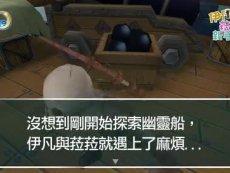 《露娜2》海盗船副本画面