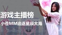 中国游戏主播榜:小苍MM《追逐我的星辰大海》