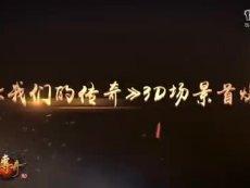 《我们的传奇》3D场景超清视频首曝