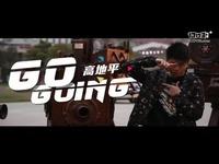 中国游戏主播榜:Gogoing《Keep on going》