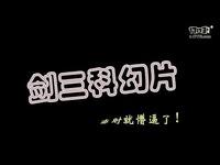 李金铭/2016休宝课堂剑网3 3254/情画晚第2课;练手