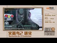 【UCG】游戏黄金眼 56 《火箭鸟2 进化》评测