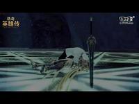 """S3C1终章""""没落的歧路""""精彩剧情动画"""