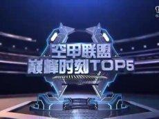 《空甲联盟》冠军杯激战正酣!精彩镜头TOP5