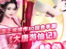 《大唐游仙记》特色解析视频