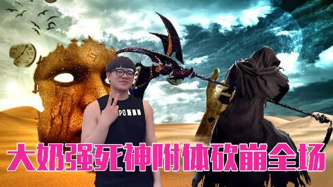 [主播真搞笑]VOL46 大奶强死神附体砍崩全场