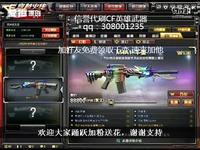CF穿越火线六月全新英雄级武器M4A1-千变爆料