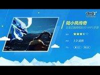 《陆小凤传奇》试玩视频-17173新游秒懂