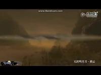 天涯明月刀风景视频,长生剑,无量天尊,