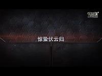 天涯明月刀【惊蛰伏云归】宣传片头