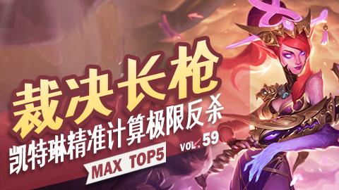 MAX TOP5 VOL59: 凯特琳精准计算极限反