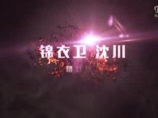 《第十域:英雄起源》锦衣卫沈川 精彩集锦