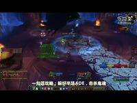 [辉解说]军团再临5人副本一句话攻略:黑鸦堡垒