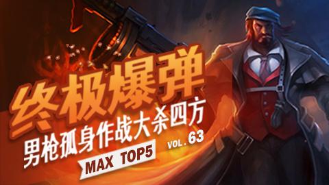 MAX TOP5 VOL63: 终极爆弹 男枪孤身大