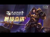 《太极熊猫2》新版秘境奇遇!地宫探索神装夺宝~