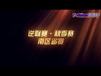 精彩花絮 逆战2016逆联赛秋季赛南区宣传片-原创