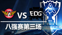 10月16日 S6八强赛 ROX vs EDG 第3场