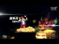 《放开那三国2》X玖少年团宣传先导片