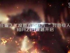 """《征途》年度资料片""""羿鸣惊人""""内容揭秘"""