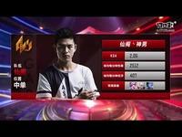 KPL第5周 B组 仙阁 2-0 WF 第1场