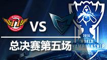 10月30日 S6冠军赛 SKT vs SSG 第5场