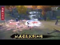 九阴真经3D新版侠客行 关晓彤带你欢乐闯江湖
