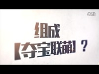 《梦塔防S》12月8日夺宝联盟 偷天换日!-电魂网络 精华内容