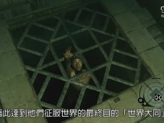 7分钟搞懂《刺客信条》故事 中文字幕