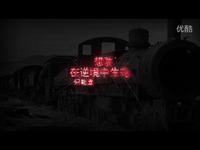 精华视频 死亡日记-原创