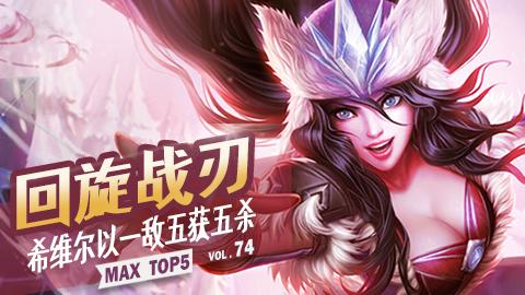 MAX TOP5 VOL74: 回旋战刃 希维尔一敌