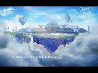 仙战: 游戏宣传视频-触手TV