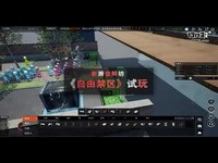 17173新游尝鲜坊《自由禁区》试玩2016.12.14