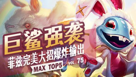 MAX TOP5 VOL75: 巨鲨强袭菲兹完美大招