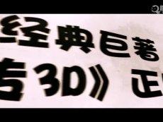 射雕英雄传: 射雕英雄传-触手TV