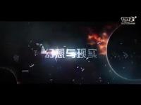 震撼星域世界大揭秘《天衍录》预告视频