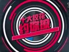 十大校花集体约撩《少年群侠传》