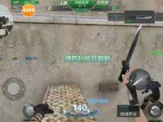 生死狙击: 式玩手机版生死狙击-触手TV
