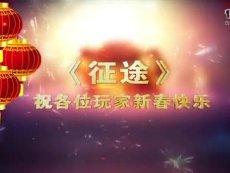 巨人《征途》春节祝福视频2017年