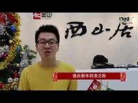 西山居《成吉思汗》春节祝福视频2017年